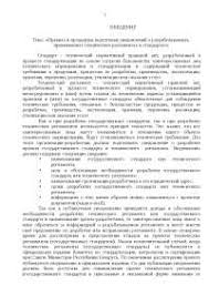 Анализ построения изложения оформления и содержания   оформления и содержания государственного стандарта Республики Беларусь СТБ 1373 2003 Сыры сычужные твердые Технические условия курсовая по новому