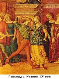 век бальные танцы и нравы маскарадов любовь и карьерные  танец гальярд Италия 16 век