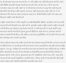 independence day gujarati essay essay in gujarati  independence day gujarati essay 2017