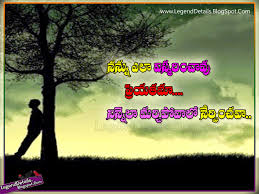 Love Quotes Messages Telugu Hover Me Enchanting Love Msgs For Him Hd Photos Telugu