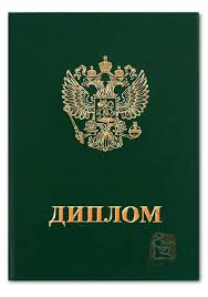 Купить корочки для дипломов синие красные и зеленые форматы А  Корочка для диплома твердая А5 зеленая