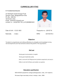 How To Do A Curriculum Vitae