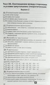из для Геометрия класс Контрольно измерительные  Двенадцатая иллюстрация к книге Геометрия 7 класс Контрольно измерительные материалы ФГОС