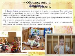 Презентация на тему Детский дом как форма устройства детей  слайда 12 В Дома ребенка принимаются дети сироты и дети оставшиеся без попечения роди