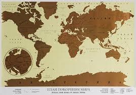 "<b>Карта</b> со стирающимся слоем Эврика ""План покорения мира"", в ..."