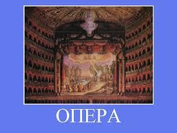 Урок музыкальной литературы по теме Опера й класс Презентация к уроку