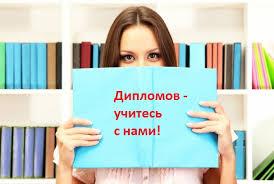 Заказать курсовую в Новополоцке by Заказать курсовую в Новополоцке