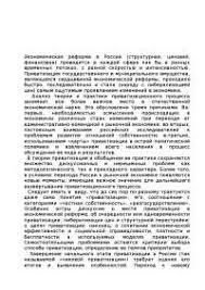 Приватизация в России её плюсы и минусы курсовая по экономике  Приватизация в России её плюсы и минусы курсовая по экономике скачать бесплатно свежий курсяк Приватиз 2006 ваучер коммерциализация объекты государство