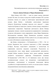 Белорусский государственный университет Филологический факультет   Аннотация к дипломной работе Тандем Джона Кейджа и Мерса Каннингема