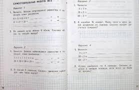 Скачать контрольные работы класс истомина Контрольные работы по математике 1 4 классы Наталья Истомина н Б редько з Б шмырёва г Г