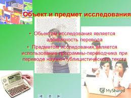 Презентация на тему Реферат на тему Применение информационных  4 Объект