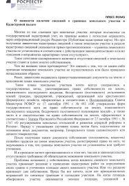 РОСРЕЕСТР Москвичи могут получить электронную подпись в Кадастровой палате по Москве