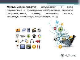 Презентация на тему Курсовая работа Мультимедийные технологии  4 Мультимедиа продукт