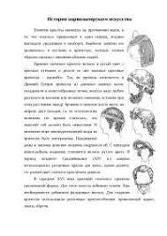 История парикмахерского искусства реферат по косметологии скачать  История парикмахерского искусства реферат по косметологии скачать бесплатно прическа древний Рим Греция современность причесок мода волосы