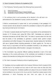 address staff selection commission block no 12 cgo complex lodhi road new delhi 110091 tax assistant