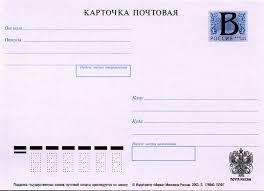 объясните что за почтовые карточки с отметками нужны при подаче  объясните что за почтовые карточки с отметками нужны при подаче документов Архив Портал аспирантов