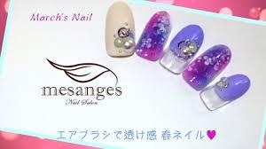 3月ネイルエアブラシで透け感春ネイルmesanges新宿 Youtube