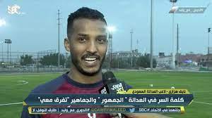 نايف هزازي - لاعب العداله : حسبى الله على من نقلوا كلام عني للأندية وأخروا  عودتي للملاعب - YouTube