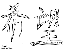 Free Printable Chinese Characters Coloring Pages