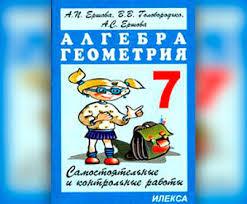 ГДЗ по Алгебре класс Контрольные работы Александрова Л А  ГДЗ по Алгебре 7 класс Ершова А П