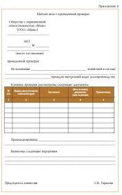 делопроизводства в организации Аудит делопроизводства в организации
