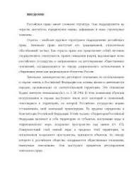 Реферат на тему Экологическое право как самостоятельная отрасль  Земельное право как самостоятельная отрасль российского права реферат 2010 по теории государства и права скачать бесплатно