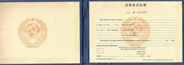 Купить диплом железнодорожного техникума верное решение Диплом техникума до 1996 года СССР Типографский Гознак 13 000 руб
