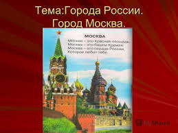 Презентация на тему Окружающий мир класс МОУ ООШ с Золотая  2 Тема Города России Город Москва