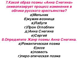 Контрольная работа по творчеству С Есенина и В Маяковского 7 Какой образ поэмы символизирует процесс изменения в облике русского крестьянства а Мельник