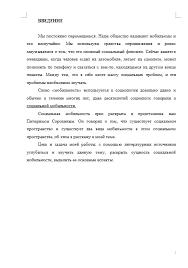 Теория социальной мобильности П Сорокин Контрольные работы  Теория социальной мобильности П Сорокин 29 12 13 Вид работы Контрольная работа