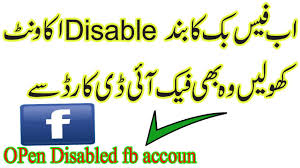 Youtube Disabled Account Id How To Back Facebook In Get Fake 2017 Hindi Your Card With urdu -