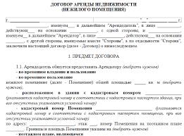 Составляем договор аренды нежилого помещения образец Народный  договор аренды нежилого помещения