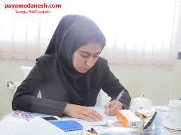 Image result for شیما رحمانپور مدیر دبیرخانه دانشگاه آزاداوز