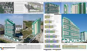 Многоэтажный жилой дом ЖК Виллина по ул Есенина в Новосибирске  Многоэтажный жилой дом ЖК Виллина по ул Есенина в Новосибирске ООО Проект
