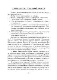 экономика предприятия выполнение и защита курсовой работы  10 10 2 ВЫПОЛНЕНИЕ КУРСОВОЙ РАБОТЫ