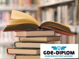 Актуальность дипломной работы gde diplom Как подобрать источники к дипломной работе