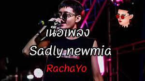 🔴[เนื้อเพลง] Sadly newmia (RachYo) Prod.mingshan🔴 - YouTube