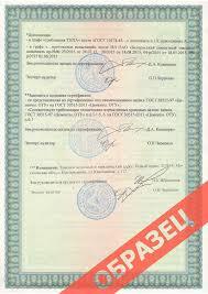 Наша продукция Требования к продукции регламентируются ГОСТ 10178 85 Портландцемент и шлакопортландцемент Технические условия ГОСТ 30515 2013 Цементы Общие