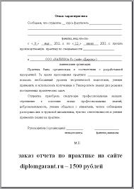 Менеджмент практика отчет магазин одежды npo megamed ru Купить женскую обувь от 100 руб в интернет магазине lamoda ru