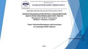 дипломная презентация по налогообложению организации КАФЕДРА ФИНАНСОВ И БУХГАЛТЕРСКОГО УЧЕТА ИЛЛЮСТРАЦИОННЫЙ МАТЕРИАЛ К БАКАЛАВРСКОЙ ВЫПУСКНОЙ КВАЛИФИКАЦИОННОЙ РАБОТЕ Направле Актуальность темы