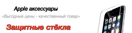 Apple <b>Защитное Стекло</b> Ухта | <b>Аксессуары</b> iPhone | ВКонтакте