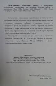 Министерство внутренних дел  Педагогическое обеспечение работы с молодежью Методические рекомендации для написания курсовой работы по направлению подготовки 39 03 03 Организация