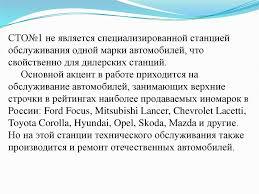 Отчет по учебной практике ПМ Управление дилерско сервисными  6