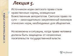 Реферат Право и мораль ru Скачать реферат мораль и право