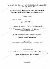 Диссертация на тему Комплексная оценка высокотехнологичной  Диссертация и автореферат на тему Комплексная оценка высокотехнологичной медицинской помощи и пути ее совершенствования