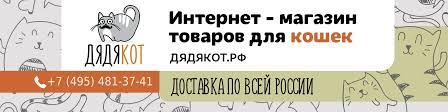 Дядя Кот - <b>когтеточки</b>, домики для <b>кошек</b> | ВКонтакте