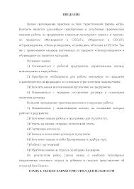 Характеристика деятельности ООО УфаКонтакт Разработка экскурсии  Это только предварительный просмотр