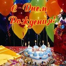 Картинки по запросу деловое поздравление с днем рождения