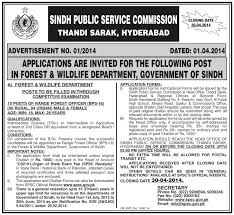 range forest officer bps job hyderabad sindh public service range forest officer bps 16 job hyderabad sindh public service commission job