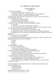 Контрольная работа Классификация чрезвычайных ситуаций  Контрольная работа по обж чс